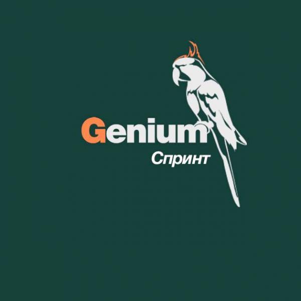 Genium-Спринт